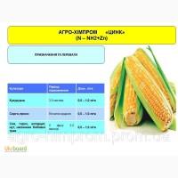 Цинк удобрение для внекорневой подкормки кукурузы, сорго, просо