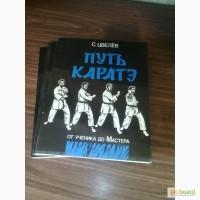 С. Цвелёв Путь каратэ. От ученика до Мастера (комплект из 3 книг)