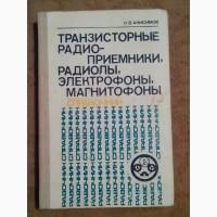 Справочник Анисимова Транзисторные радиоприёмники, радиолы, электрофоны, магн-фоны
