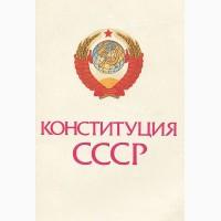 Юрист: юридически СССР есть, но преступники игнорируют Закон