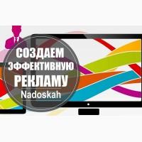 Nadoskah - сервіс з розміщення оголошень в інтернеті