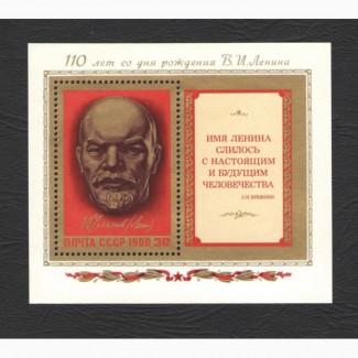 Продам марки СССР 1980г. П/Б 110 лет со дня рождения В.И. Ленина