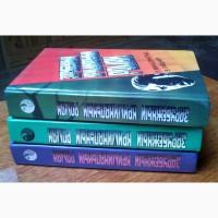 Продам собрание зарубежных авторов «Криминальный роман» в 3-х томах
