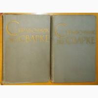 Справочники по металлам. (1960 - 1962 г.г.) (003, 01)