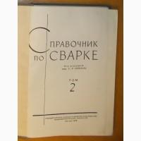 Справочники по металлам. (1956 - 1962 г.г.) (03, 01)