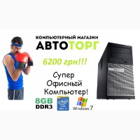 Бомбическая Сила!!! Dell Optiplex 3010 на Core i5-3470 c 8Gb ОЗУ