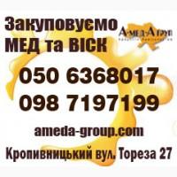 Закупка меда Черкасская и соседние области