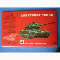Советские танки» - игрушки-самоделки ч. 4, СССР, картон, полный комплект