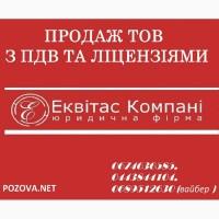 Купить готовый бизнес под ключ. Купить ООО с НДС в Киеве