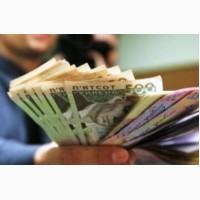 Фінансування до 150 000 гривень готівкою/ на карту