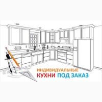 Кухни под любой размер, индивидуально в Киеве Доступно