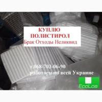 Куплю отходы полистирола ПС