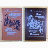 А. М. Волков, две книги, Худ. Коваль. Киев. 1990-1 год. (098, 03)