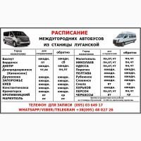 Расписание междугородних автобусов из Станицы Луганской
