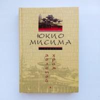 Юкио Мисима. Золотой храм. Серия: Библиотека японской литературы