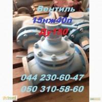 Задвижка, вентиль, клапан из н/ж нержавеющей стали Продам