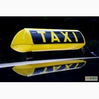 Такси межгород. Междугороднее такси. Заказать такси между городами Украины