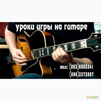 Уроки игры на классической гитаре, электрогитаре и бас-гитаре. Харьков