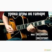 Уроки игры на классической гитаре и электрогитаре. Харьков