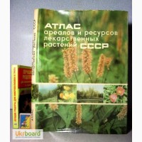 Атлас ареалов и ресурсов лекарственных растений СССР 1983 заготовки характеристики описани