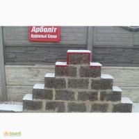 Пропонуемо будівельні блоки АРБОЛІТ