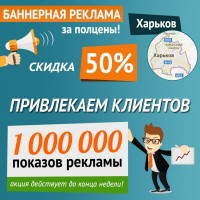 Баннерная реклама за полцены в Харькове