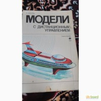 Модели с дистанционным управлением Г.Миль