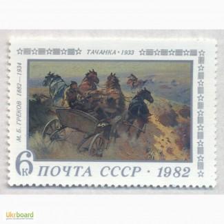 Почтовые марки СССР 1982. 100-летие со дня рождения живописца-баталиста М. Б. Грекова