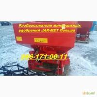 Разбрасыватели минеральных удобрений JAR-MET Польша Разбрасыватели минеральных удобрений
