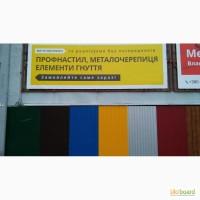 Самый дешевый профнастил в Киеве. Европейское качество, доставка по адресу. АКЦИЯ недорого