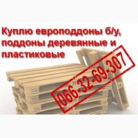 Куплю поддоны деревянные, пластиковые постоянно Харьков