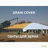 Тенты для зерна 15х20 - Graincover