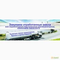 Куплю масла отработанные в Харькове дорого всех видов