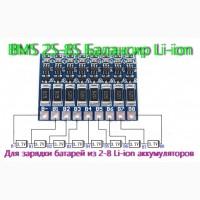 2S-8S Балансир Li-ion. Для зарядки батарей из 2-8 Li-ion аккумуляторов