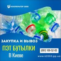 Закупаем вторсырье макулатуру, пэт бутылку, пластик, ПВД стрейч пленку, cтеклобой, поролон