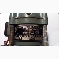 Реверсивный электродвигатель с редуктором 127В. тип РД-09