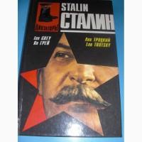 Книги о Сталине