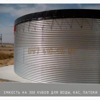 Емкость на 300 кубов для воды, КАС, патоки, резервуар 300 кубов