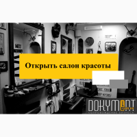 Открыть салон красоты, косметологический кабинет