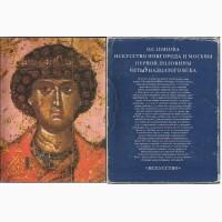 Продам книгу Искусство Новгорода и Москвы первой половины XIV века