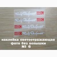 Наклейки на ручки Белая номер 6 светоотражающая с красным на диски или дворники