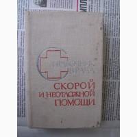 В.П. Сытник «Справочник врача скорой и неотложной помощи»