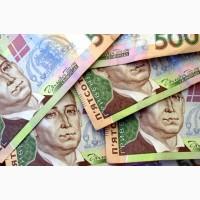 Кредиты легко и надежно в Киеве и обл