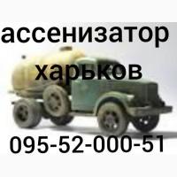 Ассенизатор Харьков