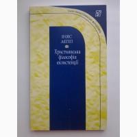 Іняс Лепп. Християнська філософія екзистенції. Серія Християнські філософи