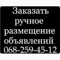 Сервис по размещению объявлений Nadoskah Online. Одесса