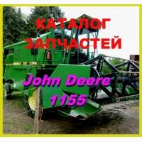 Каталог запчастей Джон Дир 1155 - John Deere 1155 в виде книги на русском языке