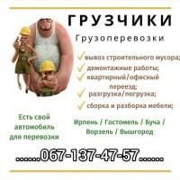 Вывоз мусора Озера Лубянка Раковка Вороньковка Гавриловка Червоное