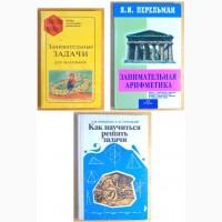 Задачи, Арифметика, Решать. 1984-2003 г. г. (N001, 20)