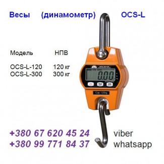 Весы подвесные ( динамометр ) OCS-L до 120кг, 300кг- поверка, дос